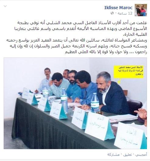 الأستاذ محمد شلبي في ذمة الله 127648chalabi