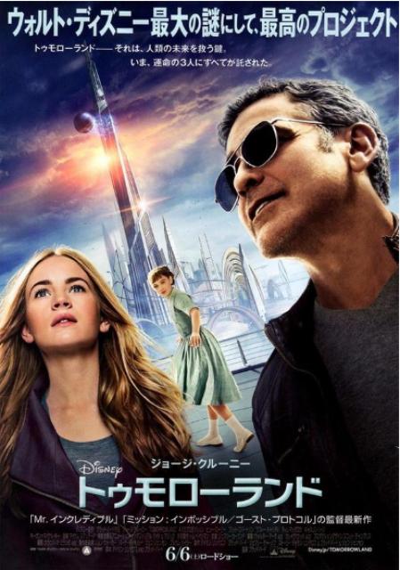 À la Poursuite de Demain [Disney - 2015] - Page 8 153256tljap
