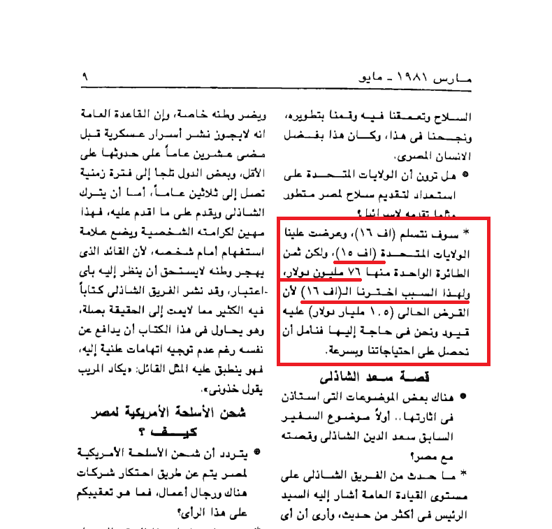 Armée Egyptienne/Egyptian Armed Forces - Page 21 165849test