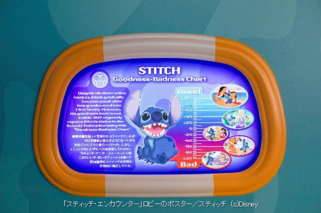 [Tokyo Disneyland] Nouvelle attraction : Stitch Encounter (17 juillet 2015) - Page 2 187298se2