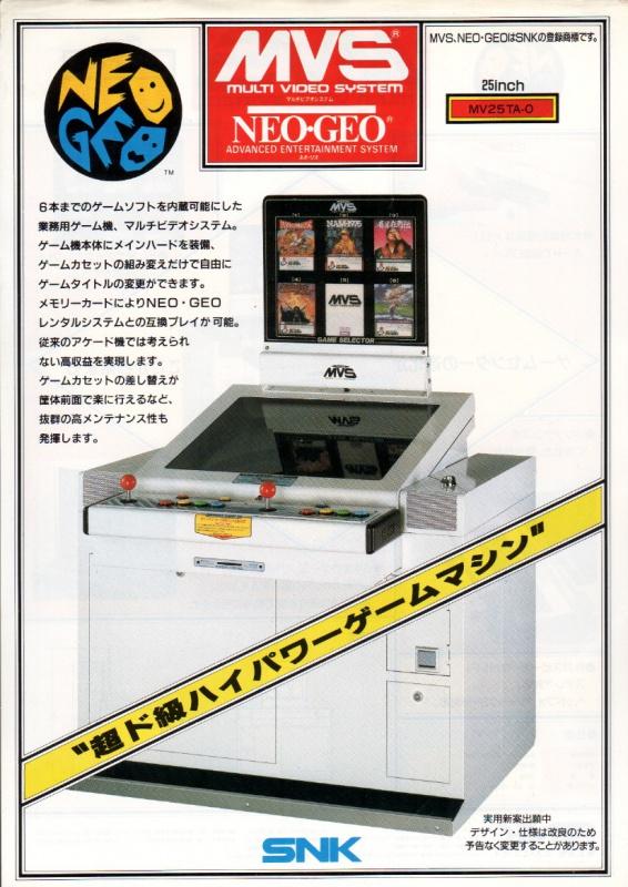 SNK un pilier de l'arcade 19330814307701