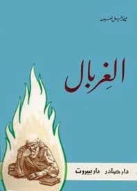 في ذكرى ميخائيل نعيمة شاعر قريب من الحياة.. وبعيد عنها! 213864Pictures201111067a8b496200ac4fde9730f48507872fd6