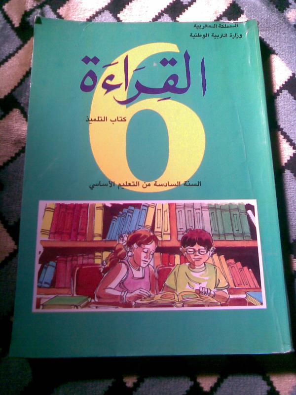 كتب كانت مقررة بالمدارس المغربية - صفحة 2 218248Photo007