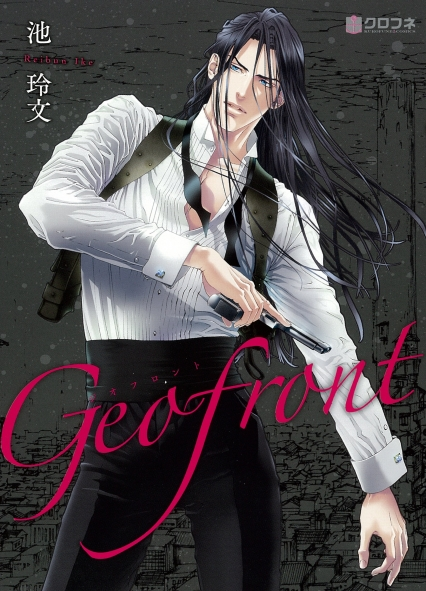 Les Licences Manga/Anime en France - Page 9 222649geofrontmangavolume1simple241233
