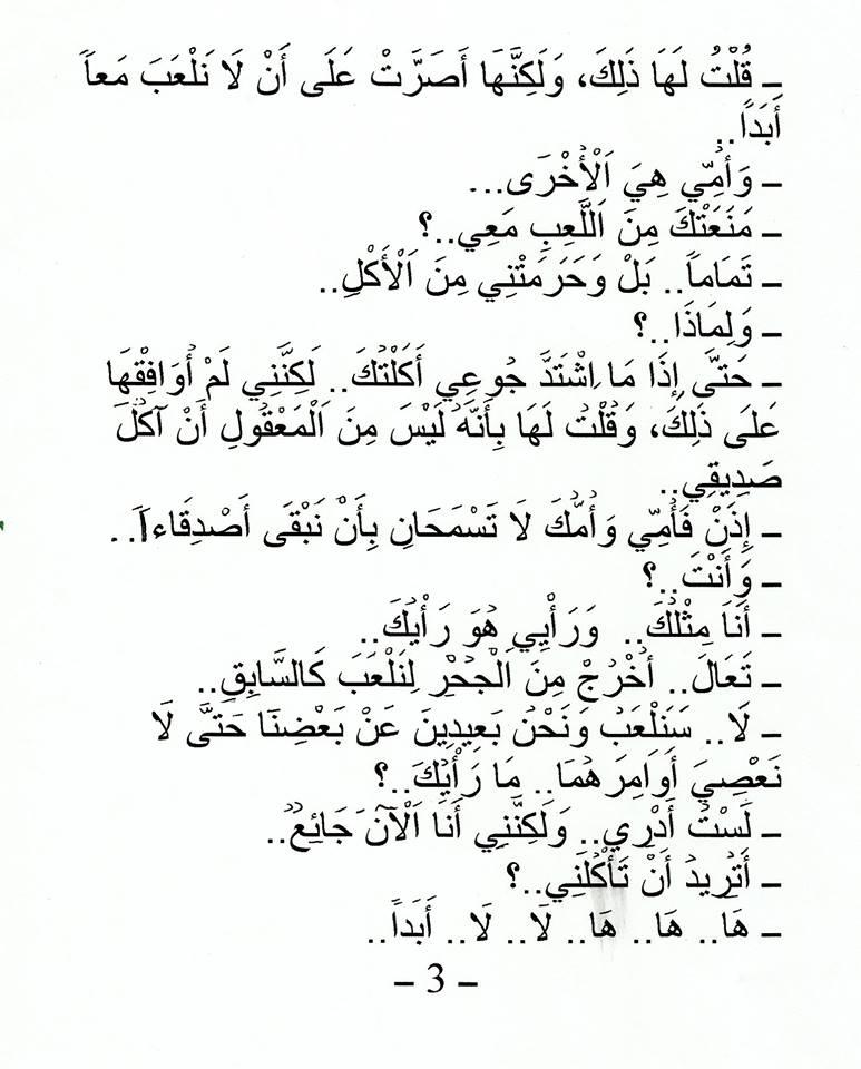 القط والفأر / محمد إبراهيم بوعلو 23223727f6