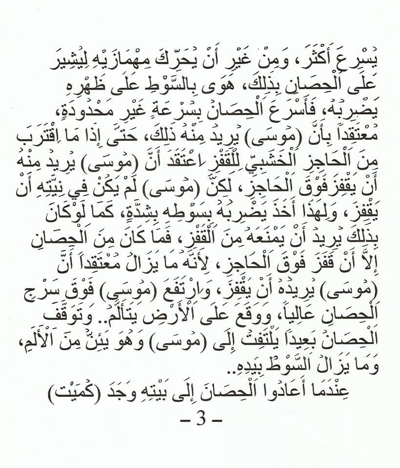 الحصان والسوط / محمد ابراهيم بوعلو 237815117525501615020992048925254726468669072454n