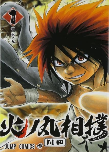 Les Licences Manga/Anime en France - Page 9 241023HinomaruSumoJP1
