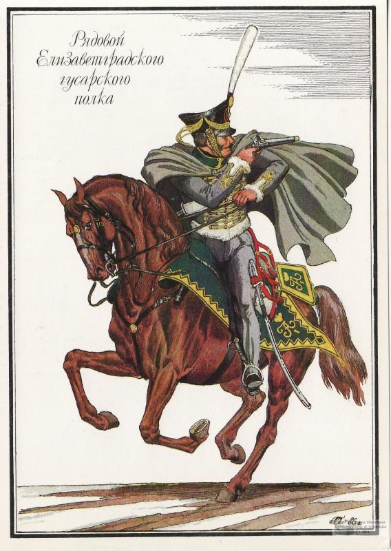 la cavalerie Russe en 1812 242361115