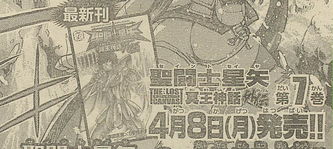 Saint Seiya The Lost Canvas - Le Myth d'Hadès <Anecdotes> - Page 3 268580AnecdotesRegulus7