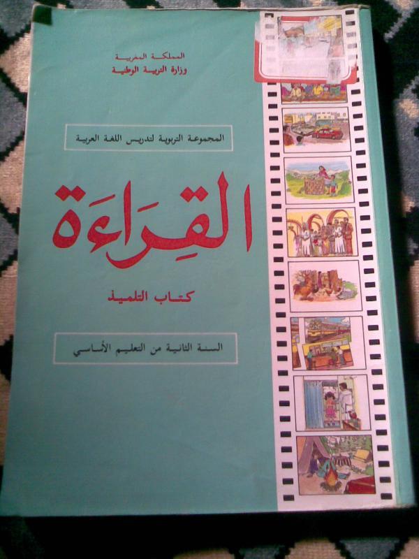 كتب كانت مقررة بالمدارس المغربية - صفحة 2 306762Photo008