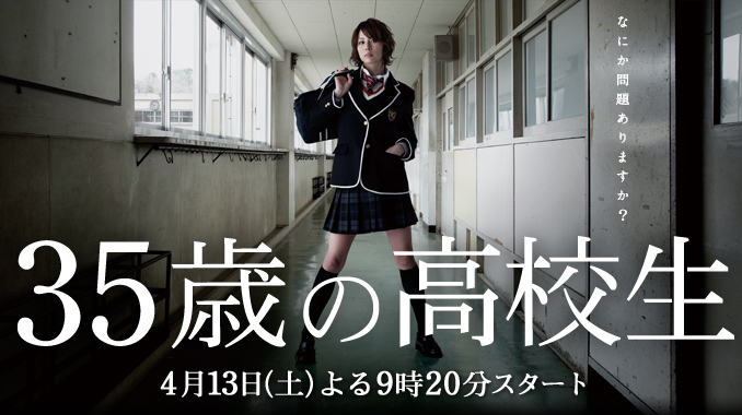 [J-Drama] 35-sai no Kôkôsei 32280335YearOldHighSchoolStudentp1