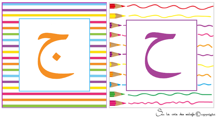 carte d'alphabet Arabe 3289003djimh