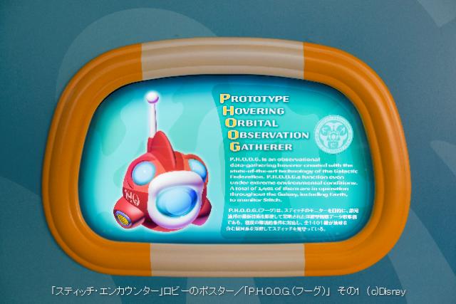 [Tokyo Disneyland] Nouvelle attraction : Stitch Encounter (17 juillet 2015) - Page 2 338172se6