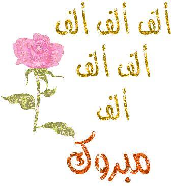 عيد ميلاد سعيد يا السي ولد احمد 3443751037421