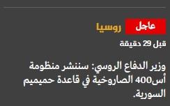 Guerre Civile en Syrie ( LISEZ LE PREMIER POST ! ) - Statut spécial  - 345078syrieS400