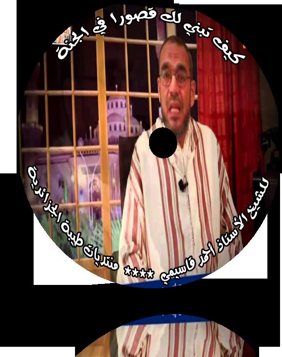 حصريا أسطوانة دروس الشيخ أحمد قاسيمي تحت عنوان كيف تبني لك قصورا في الجنة 417196Sanstitre2