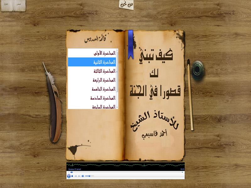حصريا أسطوانة دروس الشيخ أحمد قاسيمي تحت عنوان كيف تبني لك قصورا في الجنة 452288Capture