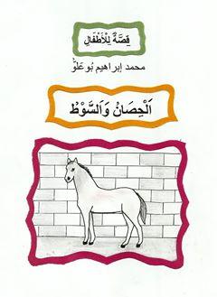 الحصان والسوط / محمد ابراهيم بوعلو 4592071175254216150209353822643266738767063897301n