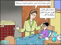 أخصائيون يحذرون التلاميذ من التسرع في الإجابة يوم الامتحان 45947920110606ataeelim1
