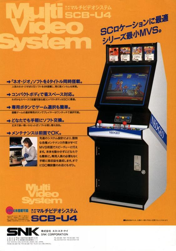 SNK un pilier de l'arcade 45967914001001