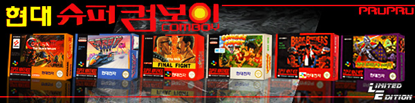 SNES FAH/PAL (et autres supports/régions) de Romain (part 2) New Gameroom page 8 482188signatureprupru7
