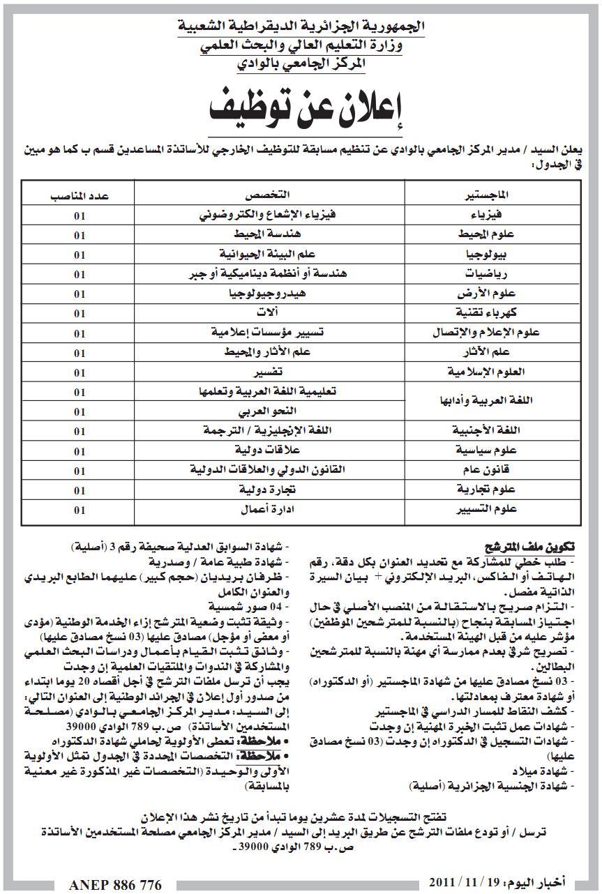 الإعلانات المصورة لمسابقات توظيف الأساتذة المساعدين و الباحثين 2011-2012 496238ElouedS22011