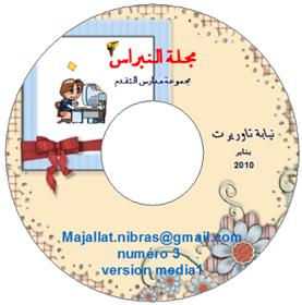 مجلة إلكترونية مدرسية رائعة 512791CD1