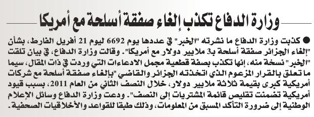 Algeria: Defence Ministry, Predator, Global Hawk and UAVs 516138dmentiMDN