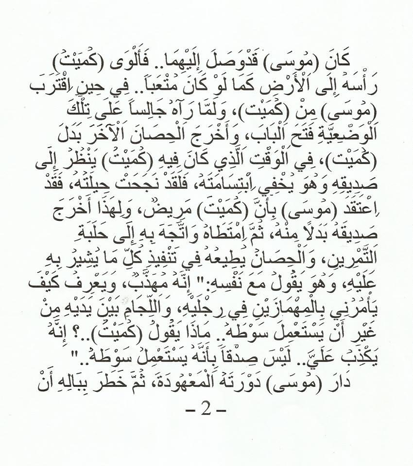 الحصان والسوط / محمد ابراهيم بوعلو 5232161175579916150209587155953252747468653995472n