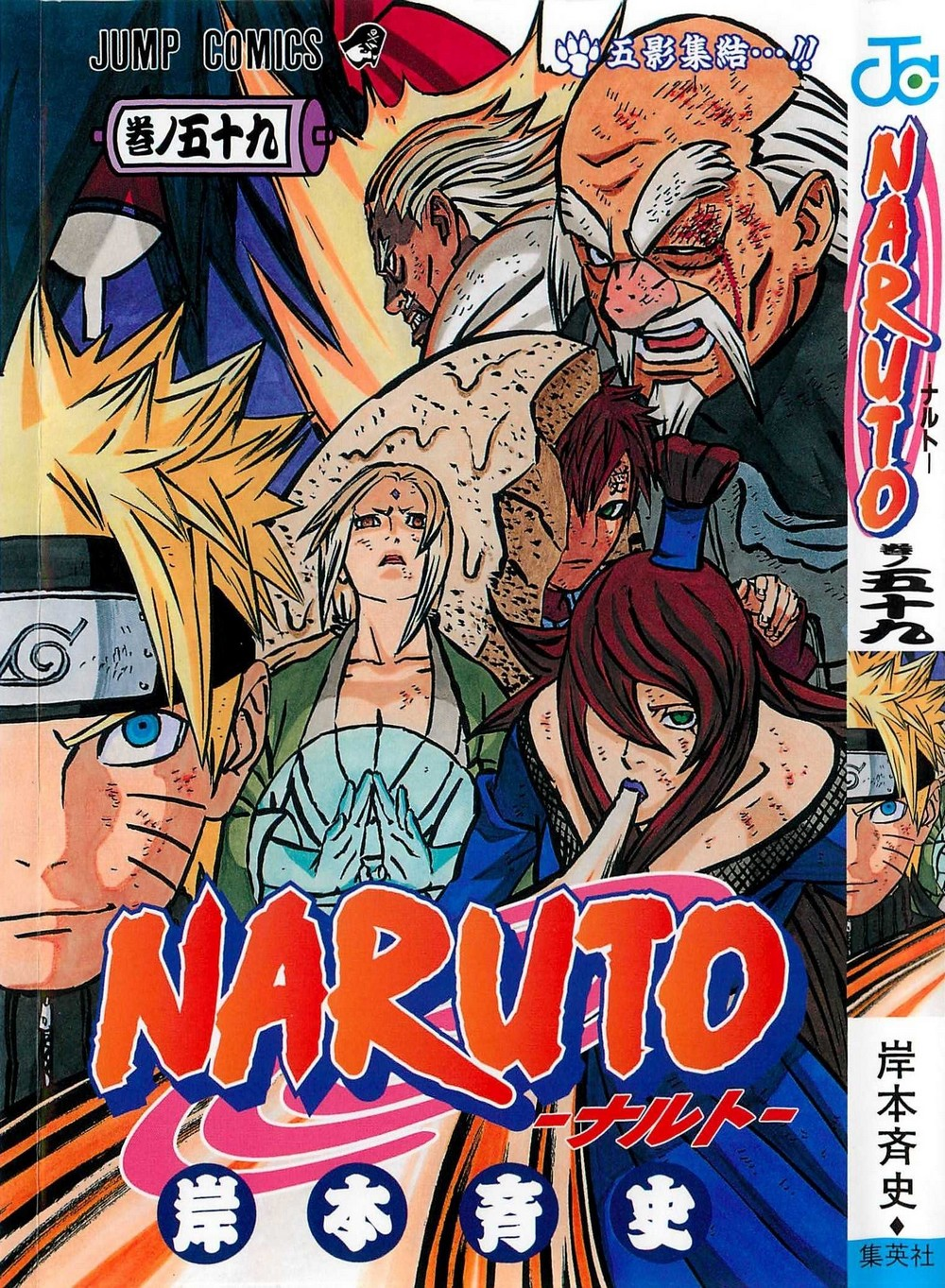 Couvertures Naruto - Page 2 526256aaxoviDG