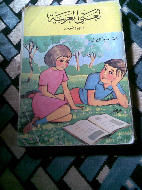 كتب كانت مقررة بالمدارس المغربية - صفحة 2 530489Photo005