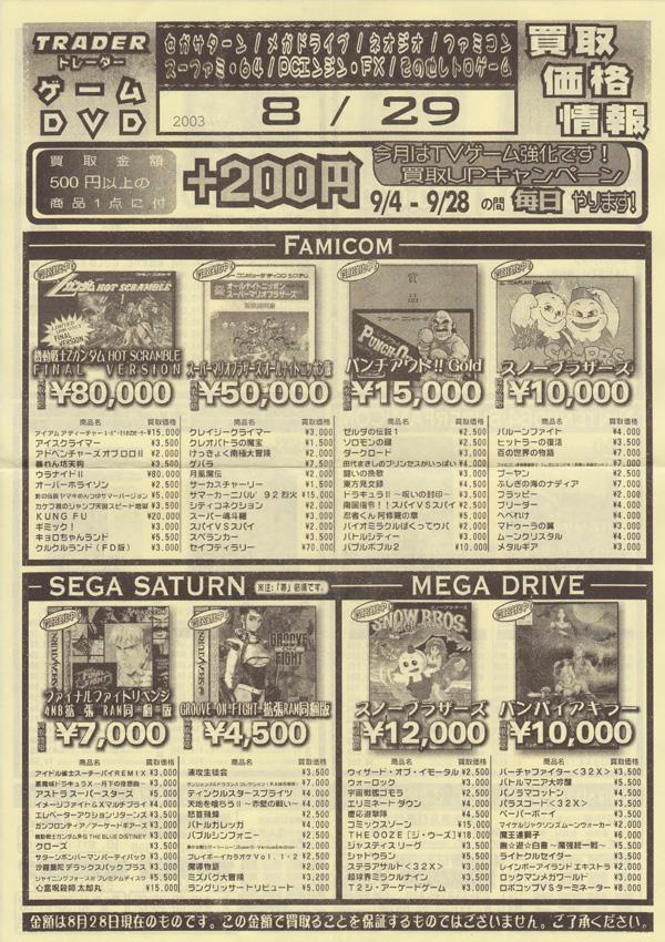 les dernières enchères!! et prix constatés des jeux - Page 11 540894traders