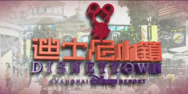 Disneytown [Shanghai Disney Resort - 2016] 544931sd38