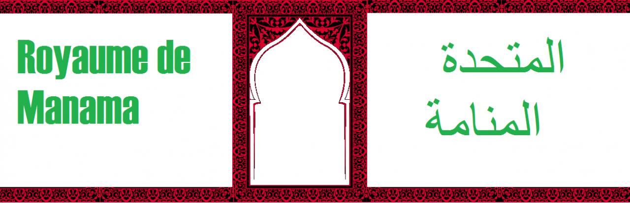 Royaume de Manama 549376Sanstitre