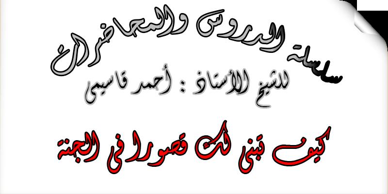 حصريا أسطوانة دروس الشيخ أحمد قاسيمي تحت عنوان كيف تبني لك قصورا في الجنة 554059Sanstitre1