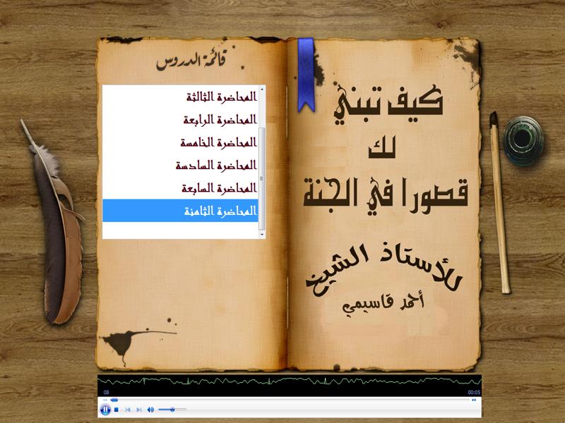 حصريا أسطوانة دروس الشيخ أحمد قاسيمي تحت عنوان كيف تبني لك قصورا في الجنة 554804Capture2