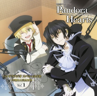 Les podcasts et les mangas 584383pandoraheartsradiospecialcd1
