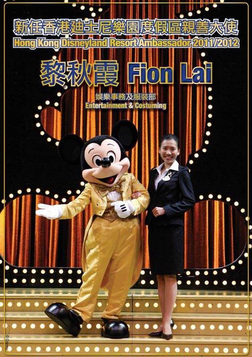 [2019 à 2021] Le programme Ambassadeur Disney (présentation, nouveaux Ambassadeurs...) - Page 2 59989067479_1462732854340_1414027616_31254290_3667071_n