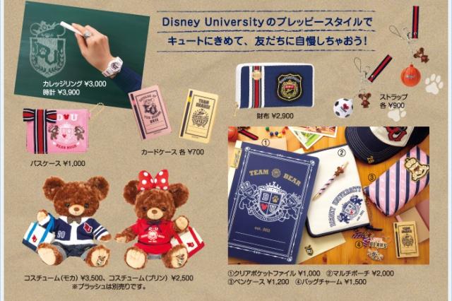 Disney UniBEARsity 601096UB3