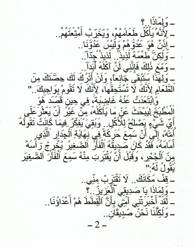 القط والفأر / محمد إبراهيم بوعلو 64080133f4