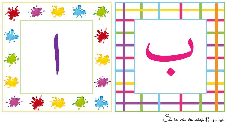 carte d'alphabet Arabe 6605191lifb