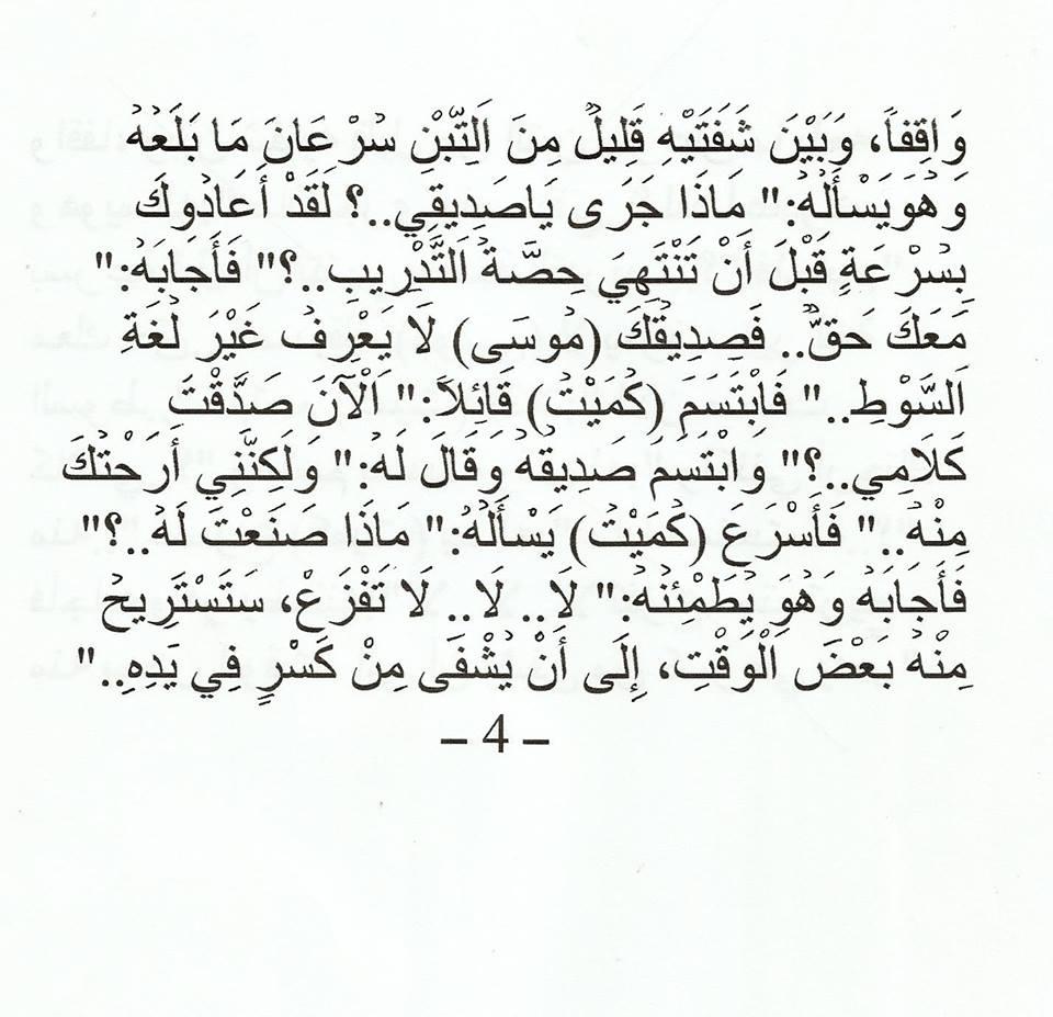 الحصان والسوط / محمد ابراهيم بوعلو 6874241174298416150210387155872795283096062362989n