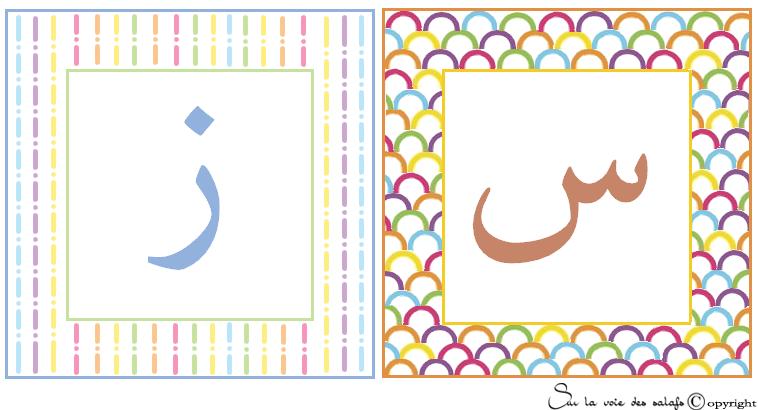 carte d'alphabet Arabe 7026236zsine