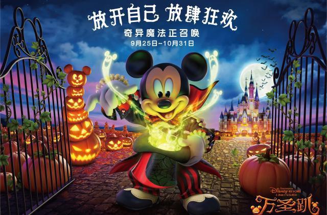Shanghai Disney Resort en général - le coin des petites infos  - Page 5 704831w970