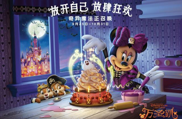 Shanghai Disney Resort en général - le coin des petites infos  - Page 5 705018w972
