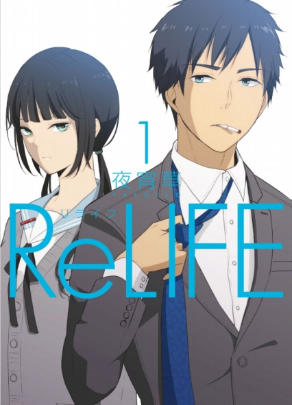 Les Licences Manga/Anime en France - Page 9 734695relifemangavolume1simple244353