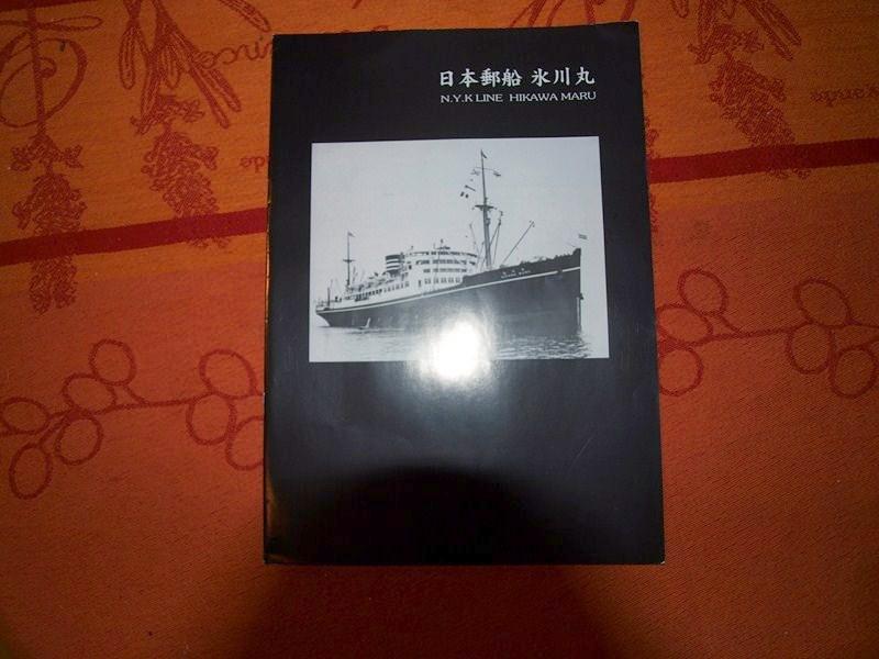 Hikawa Maru liner/ Hein maru aide logistique sous marin 734863P2034264Copier
