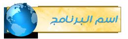 «®°·.¸.•°°®» أداة كسر جميع البرامج التجريبية antitrial ضرورية لكل جهاز «®°°·.¸. 7445258683341