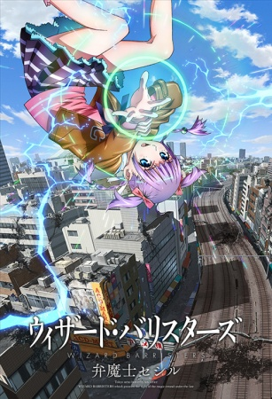 [ANIME] Wizard Barristers 768730wizard