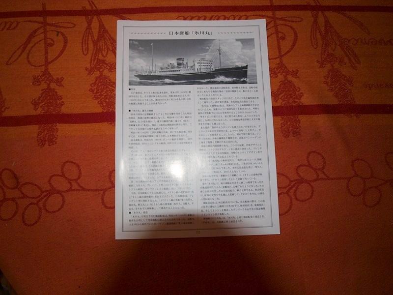 Hikawa Maru liner/ Hein maru aide logistique sous marin 770125P2034266Copier